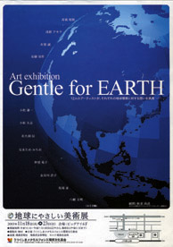 Gentle for EARTH